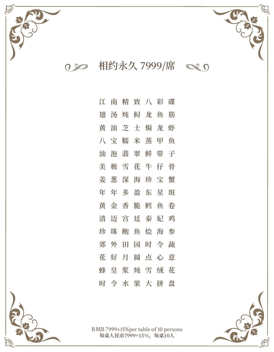 RMB7999相约永久
