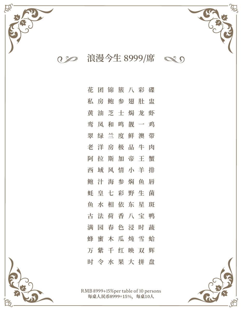 RMB8999浪漫今生