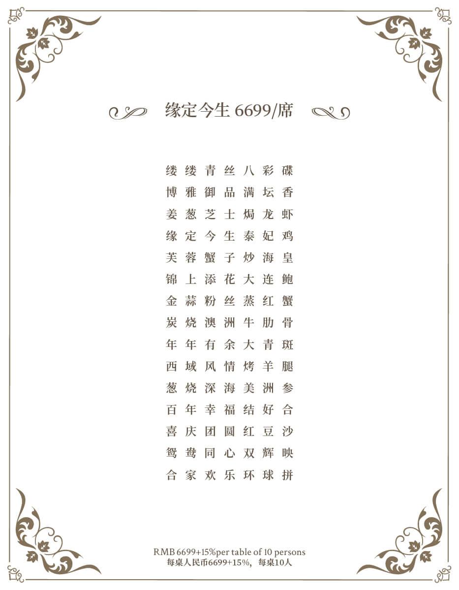 RMB6699缘定今生