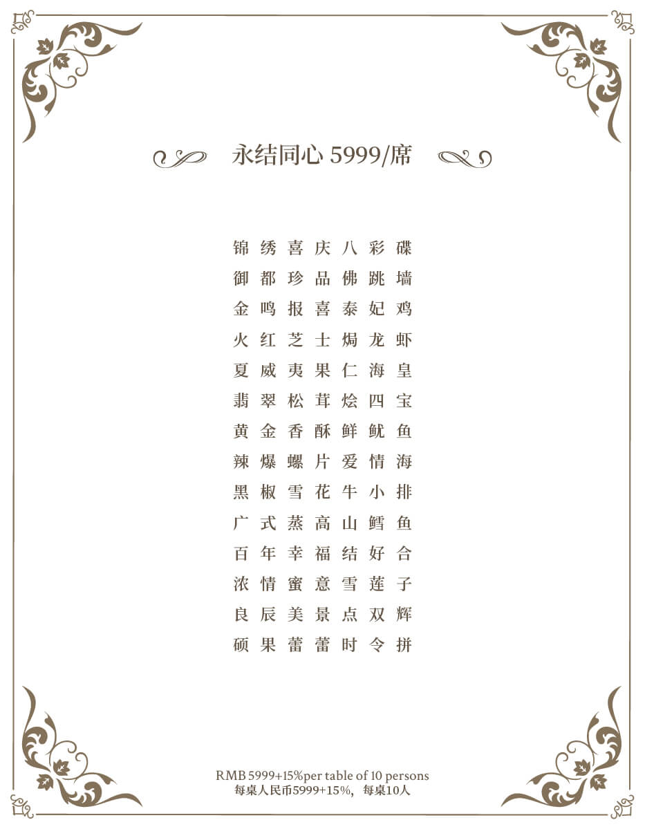 RMB5999永结同心